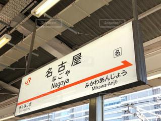 名古屋〜、なごや〜、到着!の写真・画像素材[1670260]