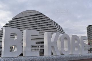 大きな白い建物の写真・画像素材[1698399]