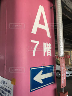 建物の側面にある記号、看板、標識の写真・画像素材[1401337]