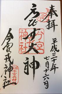 今宮戎神社の御朱印の写真・画像素材[1427350]