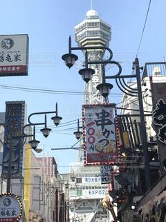 大阪新世界の写真・画像素材[1408303]