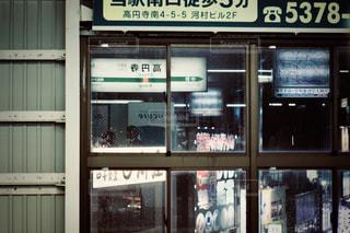 反射した高円寺駅の写真・画像素材[1409244]