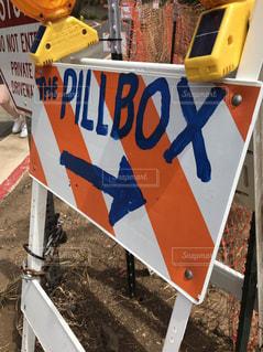PILLBOXの写真・画像素材[1415801]