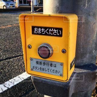 歩行者用ボタンの写真・画像素材[1686569]