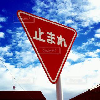 「止まれ」の標識の写真・画像素材[1686570]
