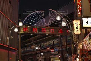 夜の新橋の写真・画像素材[1430492]