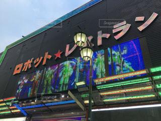 ロボットレストラン(新宿)の写真・画像素材[1463852]