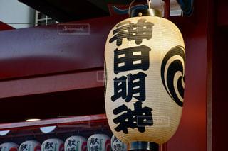 神田明神の提灯の写真・画像素材[1451910]