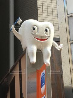 そろそろ抜歯の写真・画像素材[1610979]