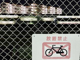 フェンスの向こう側の写真・画像素材[1465993]