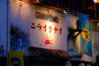 八王子のお店の写真・画像素材[1458635]
