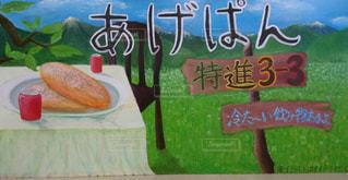 文化祭宣伝ベニヤ板の写真・画像素材[1459382]