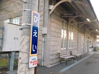 美瑛駅の写真・画像素材[1605545]