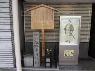 坂本龍馬遭難の地の写真・画像素材[1586110]