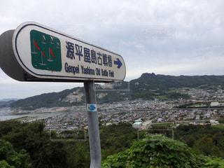 高松市屋島 源平バトルの地の写真・画像素材[1491775]