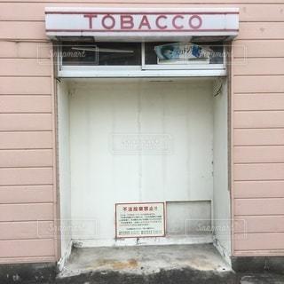 タバコ屋の写真・画像素材[3431019]