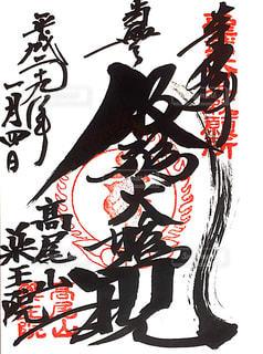 高尾山薬王院の御朱印の写真・画像素材[1472301]