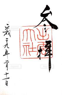出雲大社の御朱印の写真・画像素材[1472302]