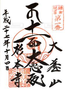 杉本寺の御朱印の写真・画像素材[1472316]