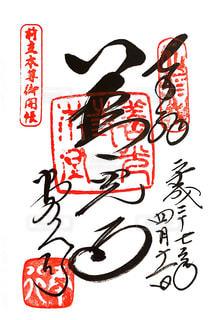 善光寺の御朱印(御開帳)の写真・画像素材[1472387]