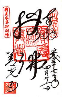 善光寺の御朱印(御開帳)の写真・画像素材[1472430]