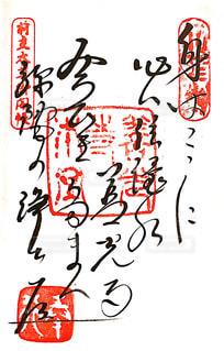 善光寺の御朱印(御開帳)の写真・画像素材[1472432]