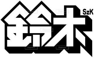 鈴木の写真・画像素材[1472058]