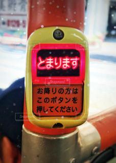 バスの停車ボタンの写真・画像素材[1559500]