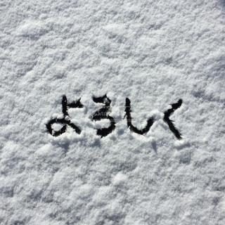 雪によろしくのメッセージの写真・画像素材[1635394]