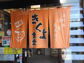 函館きくよ食堂の写真・画像素材[1637136]
