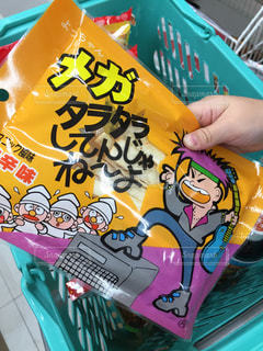 駄菓子の写真・画像素材[2347473]