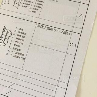 胃 ポリープ疑い 健康診断結果報告書の写真・画像素材[3420634]