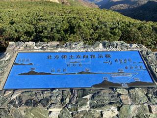 山の側の看板の写真・画像素材[3796691]
