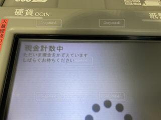 ATMの現金計数中の画面の写真・画像素材[3961974]