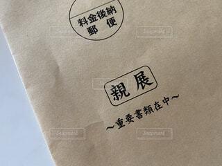 親展、重要書類在中の封筒の写真・画像素材[4584032]