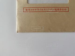 新型コロナウイルスワクチン接種券在中の封筒の写真・画像素材[4645856]