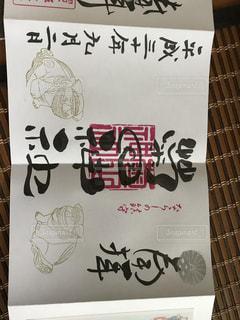 菊田神社の御朱印の写真・画像素材[1479408]