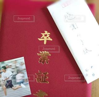 卒業証書🌸の写真・画像素材[1518033]