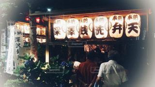 夜の深澤銭洗弁天の様子の写真・画像素材[1578899]
