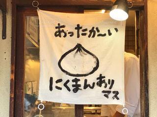 吉祥寺を散策中に見つけた看板。の写真・画像素材[1520809]