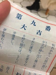 おみくじの写真・画像素材[1507529]