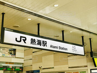熱海駅の写真・画像素材[2360057]
