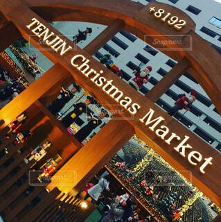 クリスマスマーケットの写真・画像素材[1513319]