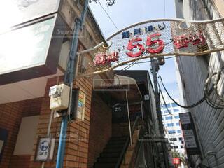 高知55番街の写真・画像素材[1540821]