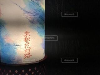 嵐山の花灯路の写真・画像素材[1664129]