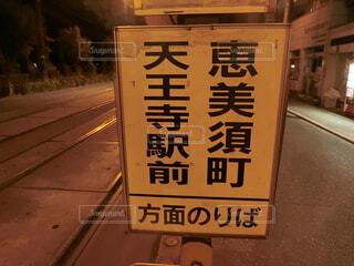 通り側にサインの写真・画像素材[1688210]