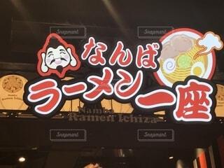 大阪の写真・画像素材[2241594]