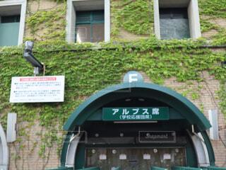 建物の側面の看板の写真・画像素材[2364143]