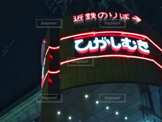 夜に点灯する看板の写真・画像素材[2387942]
