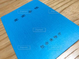 年金手帳の写真・画像素材[3130185]